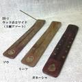 【インセンス(お香)】 ウッド香立 ワイド(3種アソート)
