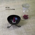 【インセンス(お香)】 ミニメタル香皿