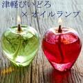 【オイルランプ】 津軽びいどろ×オイルランプ  青りんご・赤りんご
