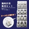 【ジュエリー・ケース・用品】ファッション時計の販売に。 腕時計用販売セット(ケース24個付き!)