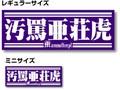 02 「お婆ちゃん子」 ザリガニワークス 爆走マイウェイステッカー