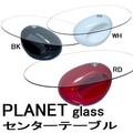 PLANET ガラスセンターテーブル BK/RD/WH