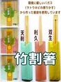 【割箸】バカス竹割箸20膳