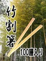 【割箸】竹割箸100膳ポリ入