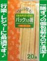 【割箸】パック入り箸20膳楊枝入