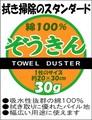 【雑巾】バングラデシュ産ぞうきん30g【新生活】