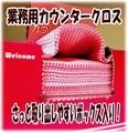 【今がお買い得!!特価商品】カウンタークロス 100枚入レギュラー/60枚入厚手(全4色)