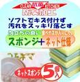 ネットスポンジ5P【新生活】