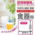 【食器用ふきん】マイクロファイバークロス1P【新生活】