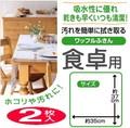【食卓用ふきん】ワッフルふきん2P【新生活】