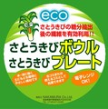 【紙皿】お花見・キャンプなどの行楽に さとうきびプレート/ボウル
