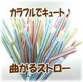 【ストロー】フレキシブルストロー業務用箱入 袋入/裸
