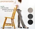 *525*《在庫限り》秋冬物【日本製】ソフトマイクロハイテンションスティックパンツ ボトムス