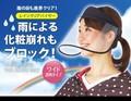 【売価・卸価変更】レインクリアバイザー<Rain clear visor><梅雨 化粧崩れ>