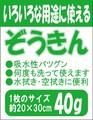 【雑巾】ベトナム産ぞうきん40g【新生活】