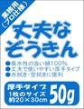 【雑巾】ベトナム産ぞうきん50g【新生活】
