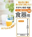 【食器用ふきん】ドビー織りふきん50 2P/5P【新生活】