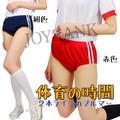 輝く青春☆懐かしのサイドラインブルマー【制服/コスプレ】