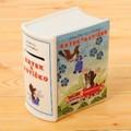 【クルテク】陶器製貯金箱 ブック型