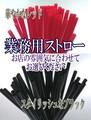 【ストロー】カラーフレキシブルストロー業務用箱入 ブラック/レッド