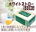【ストロー】紙袋入ホワイトストロー業務用箱入