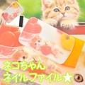 【ネコ・アニマルグッズ】12匹のネコちゃん ネイルファイルつきミラー【爪やすり・鏡・猫デコレーション】
