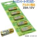 最安値更新!【アルカリ電池】【23A-12V】【27A-12V】