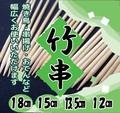 【串】竹丸串100本ポリ入 12cm/13.5cm/15cm/18cm