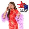 女装MANシリーズ チャイチャイチャイナMAN