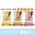 ■【テスター・販促品】冷え知らずさん 生姜風呂