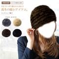 高級ミンクニット帽子【ファー帽子 毛皮 】