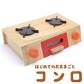 はじめてのおままごと コンロ【おもちゃ/キッチン/子供/玩具/知育】