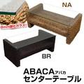 ABACA センターテーブル ブラウン/ナチュラル