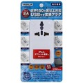 【海外旅行用品】海外用マルチ変換プラグUSB付2A