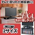 【直送可】EXAシリーズちょい足しラック【完成品】TVの高さを少し上げたい、買い足しのHDD等をスッキリ収納