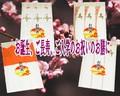 【祝箸】アスペン5膳パック 紅白/金寿/鳳凰/花友禅【新生活】