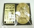 ◇日本製◇【★財布に入れると願が叶う!?!】 開運ミニ小判 招き猫