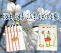 【祝箸】本柳5膳パック 水引/金紅梅【新生活】