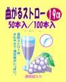 【ストロー】透明袋入曲がるストロー 50P/100P