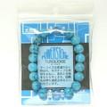 【天然石ブレスレット】メンズブレスレット 10mm ターコイズ(練り)【天然石 パワーストーン】
