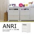 【送料無料】ANRI(アンリ)チェスト ミドルボード(60cm幅)WH