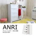【送料無料】ANRI(アンリ)チェスト(ハンガー収納付き・80cm幅)WH