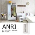 【送料無料】ANRI(アンリ)ハンガーラック(ミラー付き・80cm幅)WH