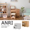 【送料無料】ANRI(アンリ)デスク ドレッサー(80cm幅)WH/DNA