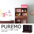 【送料無料】puremo(プレモ)上置用シェルフ 引出し付き(75cm幅)DBR