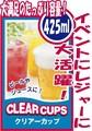 【PETカップ】クリアーカップ425ml5P/10P/50P