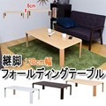 継脚フォールディングテーブル 120×60 BE/WAL/WH