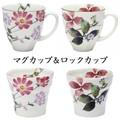 ■美濃焼 花さとマグ&ロックカップ単品