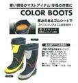 防寒カラーブーツ<長靴・レインブーツ・ゴム・大きいサイズ・防寒・ワークブーツ・雪かき・除雪作業>