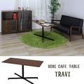 【直送可】【送料無料】ウチカフェテーブル トラヴィ